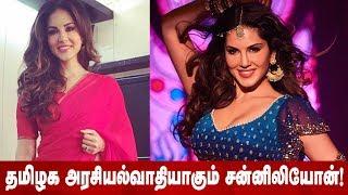 Sunny Leone Latest: தமிழ் அரசியல்வாதியாக சன்னிலியோன்! அதிரடி அறிவிப்பு! - | Sunny Leone | Lok Sabha
