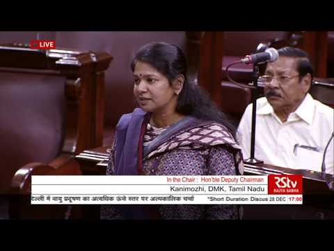 Smt. Kanimozhi's speech| Short Duration discussion on high levels of air pollution in Delhi
