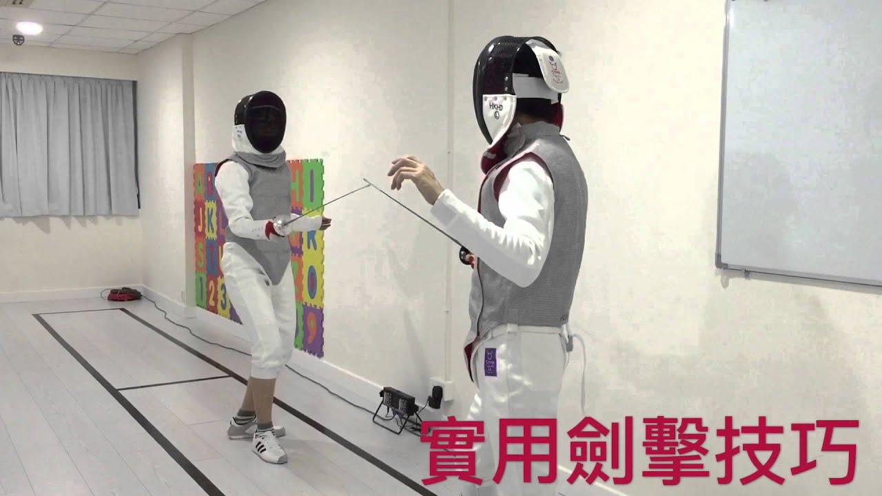 【劍擊教學】實用劍擊技巧教學#3