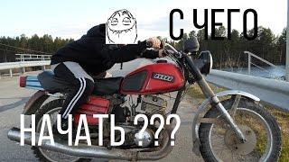 С чего начать? Первый мотоцикл