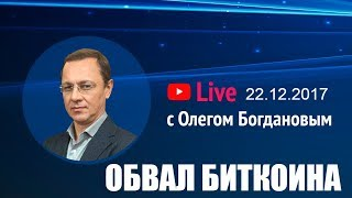 Teletrade Live 22.12.2017 с Олегом Богдановым (Teletrade, Телетрейд)