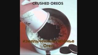 Рецепт для приготовления Oreo Churros (быстро и вкусно)