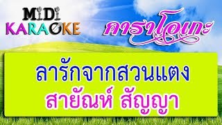 ลารักจากสวนแตง - สายัณห์ สัญญา | MIDI KARAOKE มิดี้ คาราโอเกะ