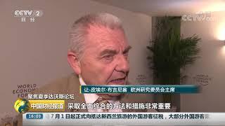 [中国财经报道]聚焦夏季达沃斯论坛 气候变化:下一场金融危机?| CCTV财经