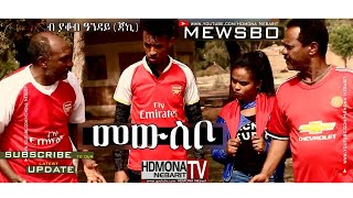 HDMONA - መውስቦ ብ ያቆብ ዓንዳይ (ጃኪ) Mewsbo by Yakob Anday - New Eritrean Comedy 2018