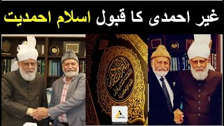 (Convert to Ahmadiyyat) نہایت ایمان افروز واقعہ: طاہر القادری کے ساتھ مناظرہ اور قبول اسلام احمدیت