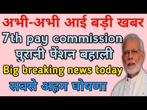 #nps and 7th pay commission latest news today big breaking news today