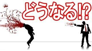 【実銃解説】人は頭を撃たれたらどうなるのか⁉【NHG】 ダムダム弾 検索動画 13