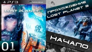 "lost planet 3 прохождение - 1 серия ""Начало"" (Хочешь прохождение? Ставь лайк!)"