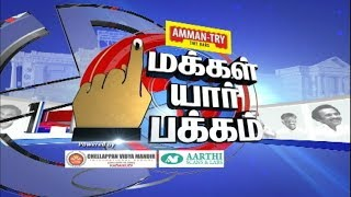 (19/03/2019) MakkalYaarPakkam   மக்களவை தேர்தல்-உங்கள் வாக்கு யாருக்கு?  #ThanthiTVOpinionPoll (P2)