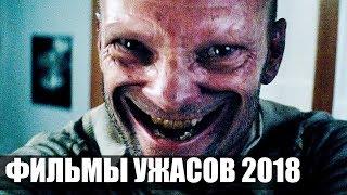 ТОП-5 НОВЫХ ФИЛЬМОВ УЖАСОВ 2018 / КОТОРЫЕ СТОИТ ПОСМОТРЕТЬ
