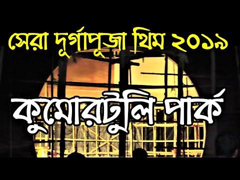 Durga Puja 2019 Kolkata   Kumortuli Park Durga Puja 2019 Theme   Durga Pujo 2019 Pandal Making