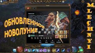 Drakensang online: Новое Новолуние.