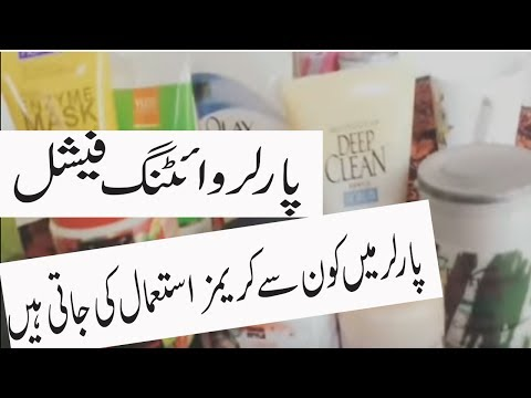 New Totkay Urdu- SKIN WHITENING BEAUTY TIP