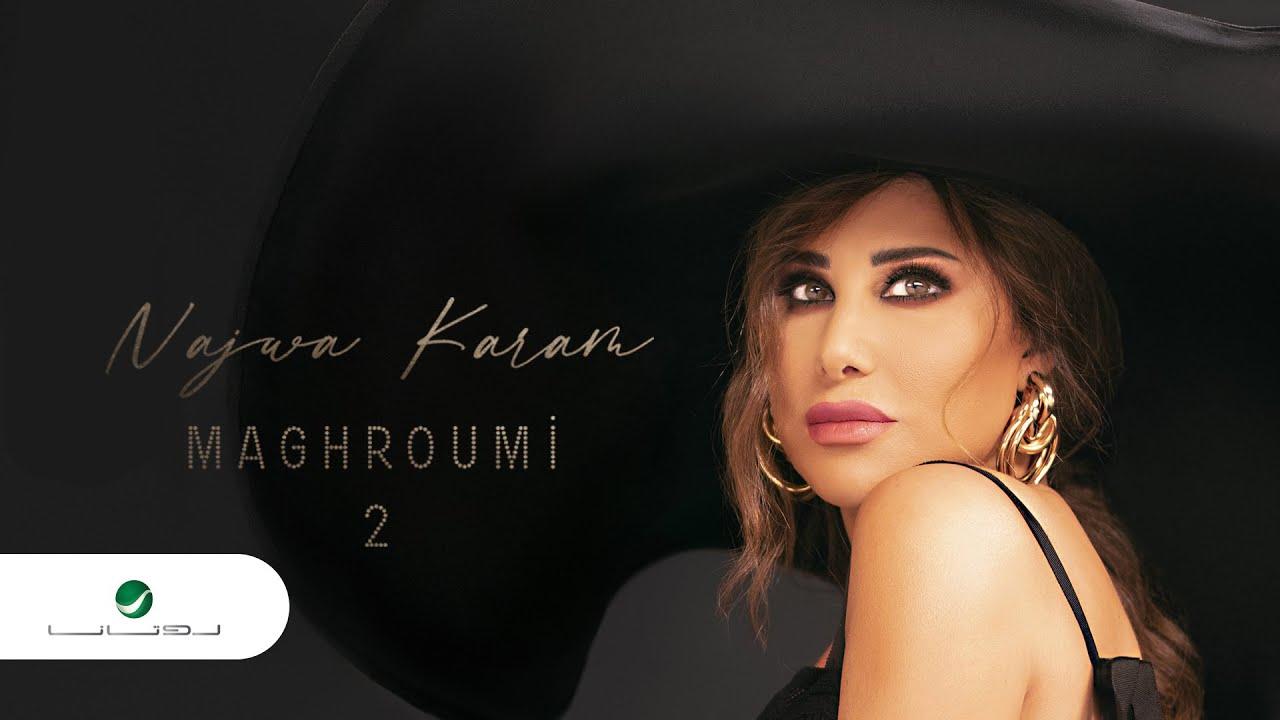 Najwa Karam ... Maghroumi 2 - Video Clip   نجوى كرم ... مغرومة ٢ - فيديو كليب