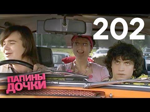 Папины дочки   Сезон 10   Серия 202