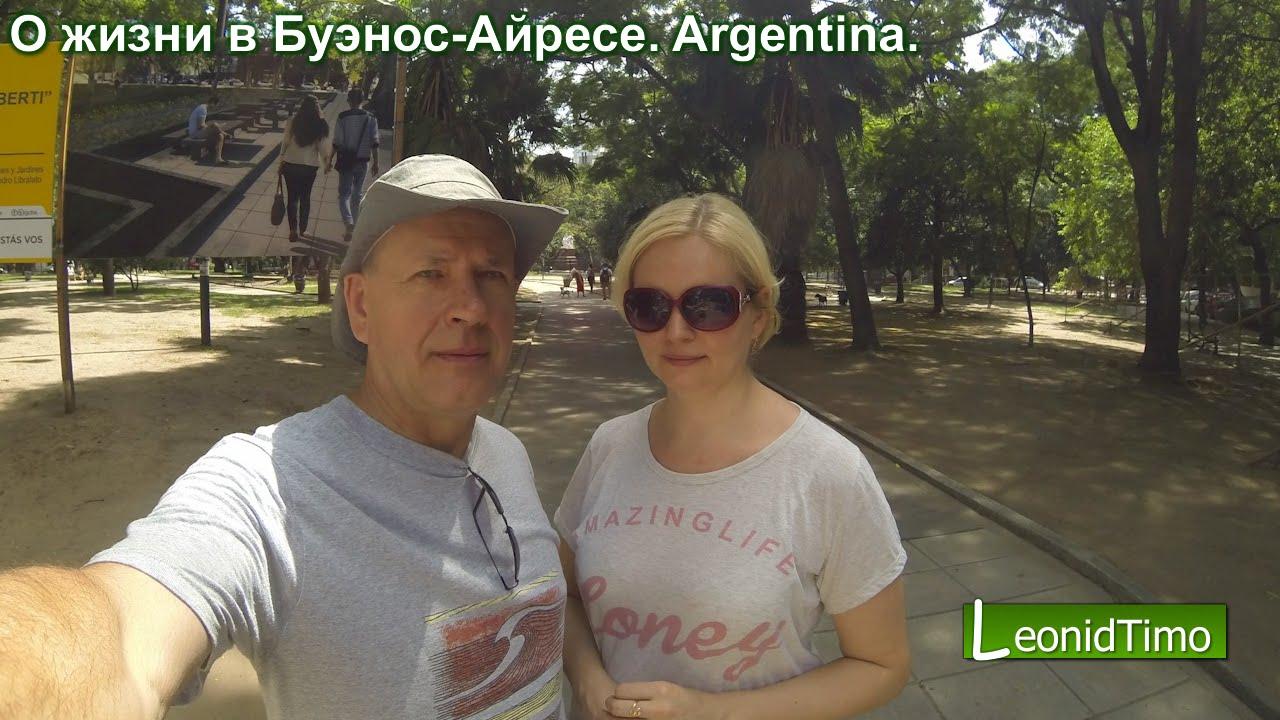 О жизни в Аргентине