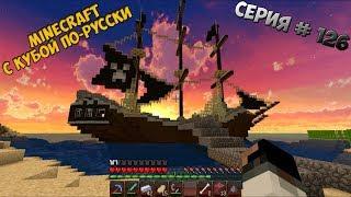Minecraft с Кубой по-русски №126 | 2 Сезон | Исследуем Данж в мире Дракона