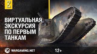 Виртуальная экскурсия по первым танкам [VR-видео]