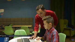 Как технологии помогают на дистанционном обучении | Цифровой Казахстан