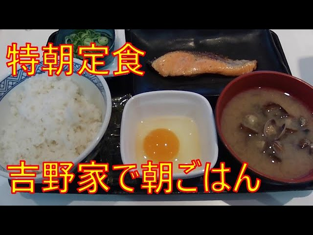 朝 定食 吉野家 【朝定食食べ比べ】4大牛丼チェーン朝定食のバリエーションが凄い!