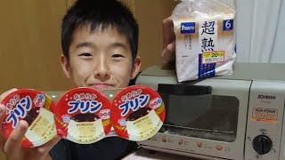 【太るトースト② 】プリントースト 作ってみます (今日のリョウイチ ライブ配信) オーブントースター ピザトースト アレンジ thumbnail