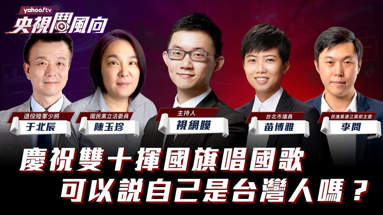 【央視鬥風向】 慶祝雙十,揮國旗唱國歌,可以說自己是台灣人嗎? 眼球中央電