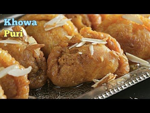 #KhowaPuri| కోవా పురీ | Sweet Shop Style Perfect KHOWA PUREE | Tasty Khowa Puri In telugu