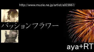 【aya+RT】 パッションフラワー 【オリジナル】