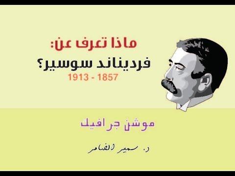ماذا تعرف عن سوسير؟  Ferdinand de Saussure