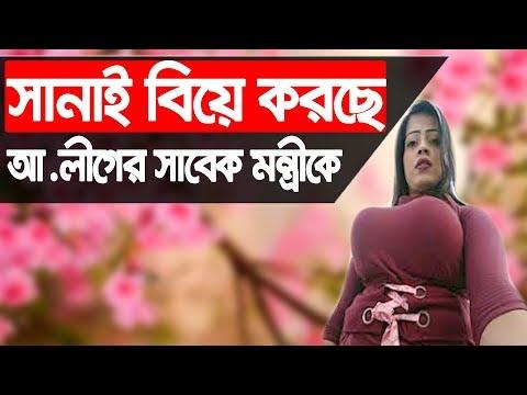 চিত্রনায়িকা সানাইয়ের বাগদান সম্পন্ন | Heroine Model Sanai Sanayee hot news