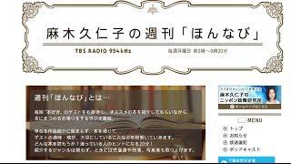 Popular Videos - Kuniko Asagi & 麻木久仁子の週刊「ほんなび」