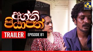 Agni Piyapath Episode 81 TRAILER|| අග්නි පියාපත්  ||  30th November 2020 Thumbnail
