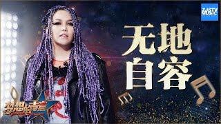 [ CLIP ] 张惠妹《无地自容》《梦想的声音》第12期 20170113 /浙江卫视官方HD/