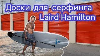 Купил на аукционе доски для серфинга Laird Hamilton. Тестирую.