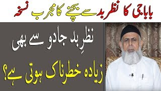Nazar e Bad se Bachnay ka Baba Jee ka Wazifa in Urdu   Life Skills Tv