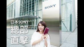 Xperia XZ3 東京Sony總部直擊