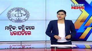 Reporter Live: 5 Students Caught By Squad When Cheat In Matric Exam In Sundargarh
