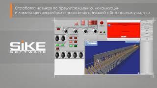 Разработка тренажеров для подготовки технологического персонала