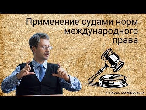 Применение судами норм международного права