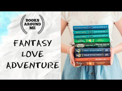 Книги Любовное фэнтези читать онлайн