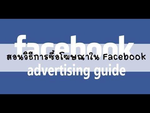 สอนวิธีการซื้อโฆษณาใน Facebook แบบเข้าใจง่ายๆ (อัพเดท 7 ม.ค. 58)