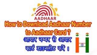 How to Download Aadhaar Number to Aadhaar Card ? आधार नंबर से आधार कार्ड डाउनलोड करें  