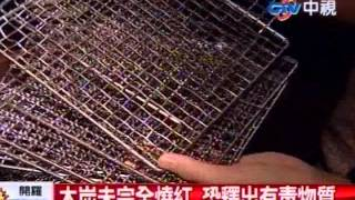 中秋烤肉 選用不鏽鋼網架較安全?