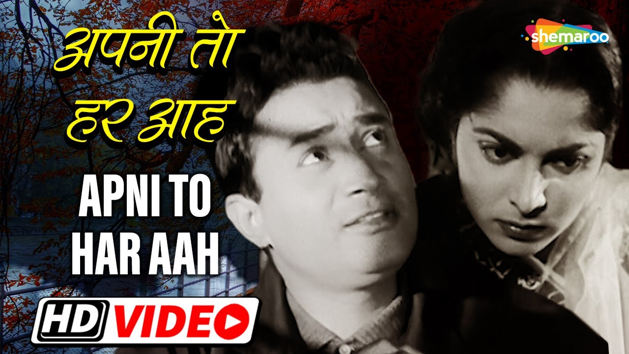 देव आनंद का शिकवा शिकायत गीत - अपनी तो हर आह एक तूफान है | Apni Toh Har Aah Ek Tufan Hai - HD Video