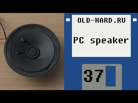 PC speaker (динамик ПК) (Old-Hard - выпуск 37)