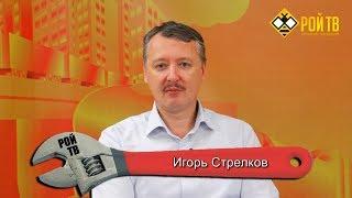 Игорь Стрелков: Москва отблагодарила КНДР санкциями за признание «Крымнаша»