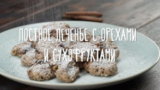 «Едим Дома» — Постное печенье с орехами и сухофруктами