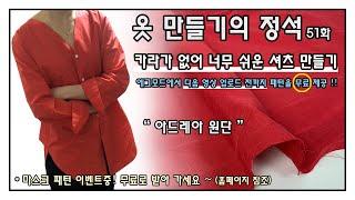[옷만들기의정석 51화 / 봄맞이 린넨 셔츠 만들기! …