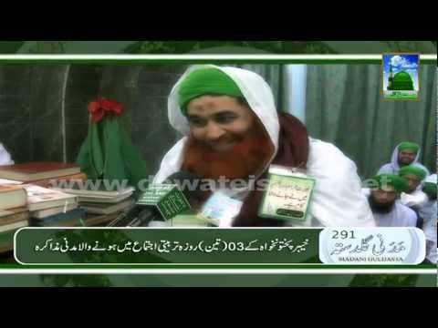 Golden Words Ilyas Qadri - What is Barelvi Maslak? - Kya koi Sahabi Barelvi tha?